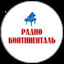 ПЕСНИ НА РАДИО КОНТИНЕНТАЛЬ 2015 СКАЧАТЬ БЕСПЛАТНО